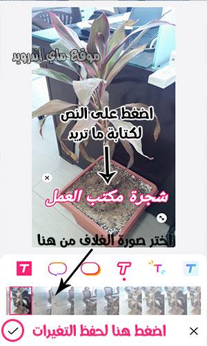 اختر صورة الغلاف وضع اسم للفيديو