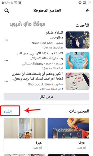 تنظيم قائمة المحفوظات في الفيس بوك عربي الحديث مجانا