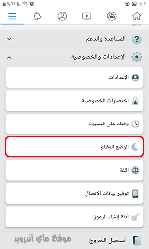 الوضع الليلي في الفيس بوك 2020 عربي للموبايل سامسونج