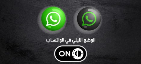 تفعيل الوضع الليلي في الواتساب 2020 Whatsapp Dark Mode