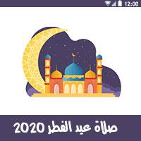 وقت صلاة عيد الفطر 2020 ، متى موعد العيد ، صلاة العيد 2020