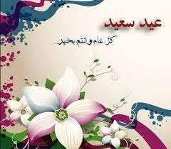 بطاقات تهنئة عيد الفطر المبارك