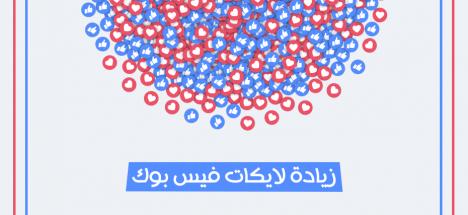 افضل برنامج زيادة لايكات فيس بوك للاندرويد 2021 تزويد لايكات الفيس بوك