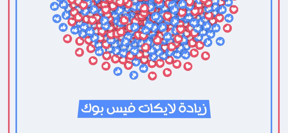 افضل برنامج زيادة لايكات فيس بوك