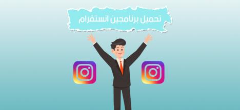 تحميل انستقرام 2 للاندرويد Duplicate Instagram فتح اكثر من حساب انستقرام
