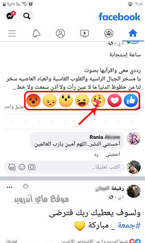 الايموجي الجديد في فيس بوك للموبايل عربي
