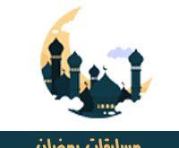 افضل واشهر برامج مسابقات رمضان 2020 الجديدة