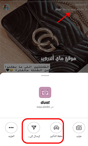 مشاركة فلتر انستقرام عربي او حفظه