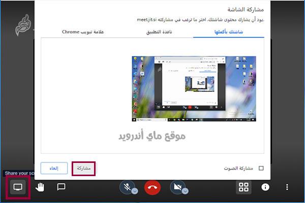 مشاركة الشاشة من خلال برنامج جيتسي ميت للكمبيوتر