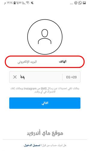 تسجيل الدخول للانستا برقم الهاتف او البريد الالكتروني