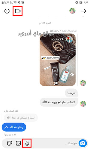 مكالمات الفيديو والرسائل الصوتية في انستقرام وردي عربي اخر اصدار