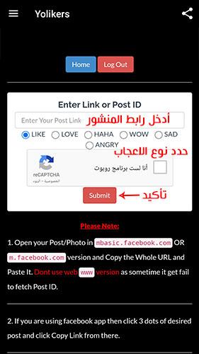 ادخل رابط المنشور الذي تود زيادة اللايكات فيه في تزويد لايكات فيس بوك