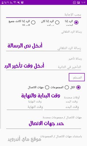 الرد التلقائي بعد تحميل télécharger whatsapp hawa