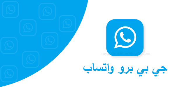GB Pro WhatsApp Plus