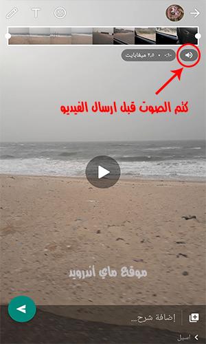 تحديث واتساب الجديد 2021 كتم الصوت في الفيديو قبل مشاركته