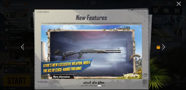 اضافة سلاح جديد في لعبة الببجي
