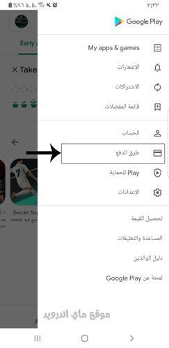 طريقة الدفع في متجر google play