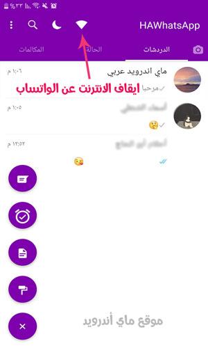 ايقاف الانترنت عن واتس اب حواء البنفسجي
