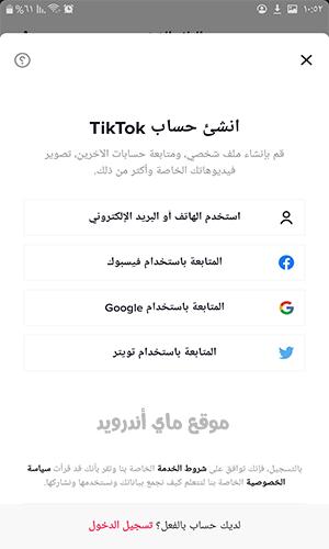 انشاء حساب تيك توك جديد