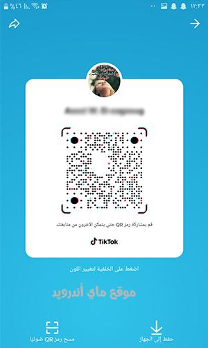 متابعة الاصدقاء من خلال الباركود في تحديث تيك توك الجديد 2021