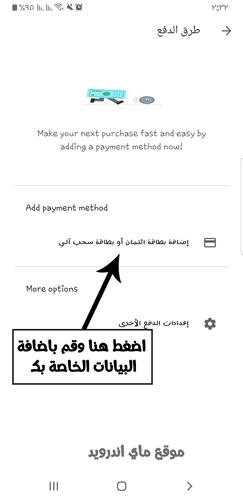 اضافة بطاقة الائتمان