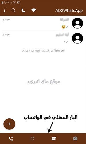 اضافة شريط سفلي بدل الشريط العلوي في واتساب ادم البني adam whatsapp apk 2020