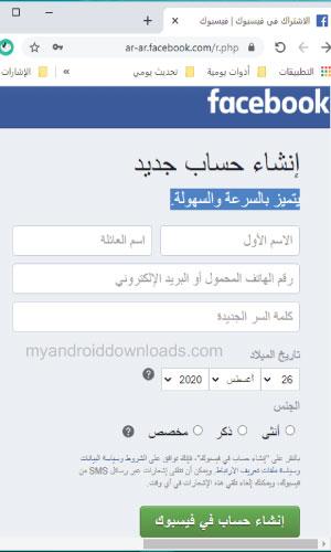 انشاء حساب فيس بوك على الكمبيوتر