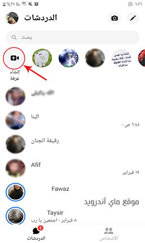 انشاء غرفة دردشة في فيس بوم ماسنجر الجديد اخر اصدار