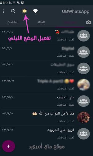 الوضع الليلي في واتس اب عمر باذيب العنابي اخر تحديث