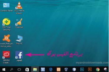 برنامج الفيس بوك على الكمبيوتر