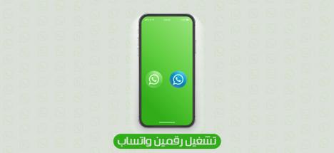 تنزيل واتس اب برقمين مختلفين في نفس الموبايل الاندرويد 2+Whatsapp