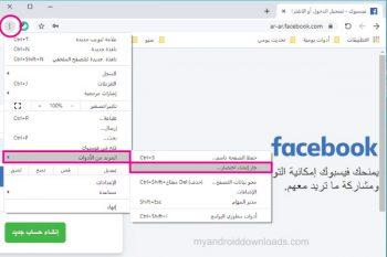 انشاء اختصار من تحميل برنامج الفيس بوك على سطح المكتب