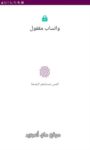 واجهة جديدة لقفل الواتساب عن طريق البصمة بعد تحميل وتس اب عمر ذياب