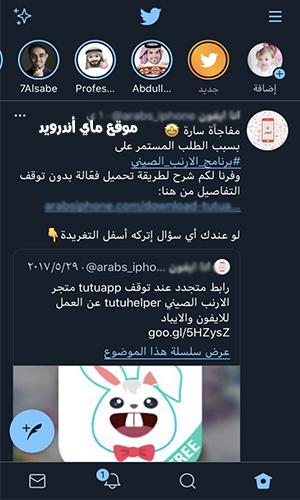 ستوري تويتر فليتس fleets، التغريدات الموقتة في تحديث تويتر الجديد 2020 للاندرويد