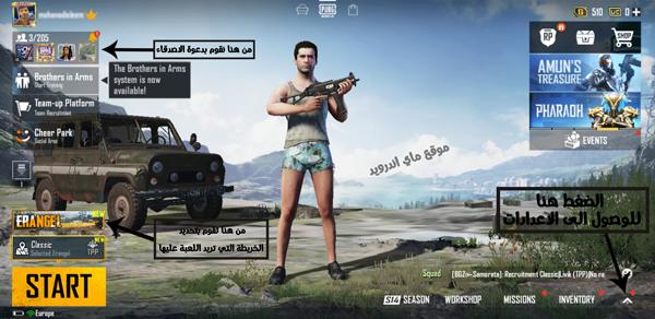 الشاشة الرئيسية في لعبة ببجي