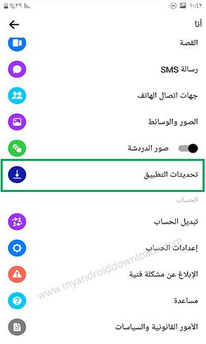 اختر تحديثات التطبيقات في مسنجر القديم