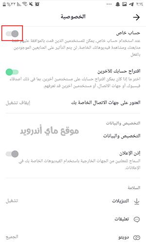 التحكم في الخصوصية في برنامج تيك توك
