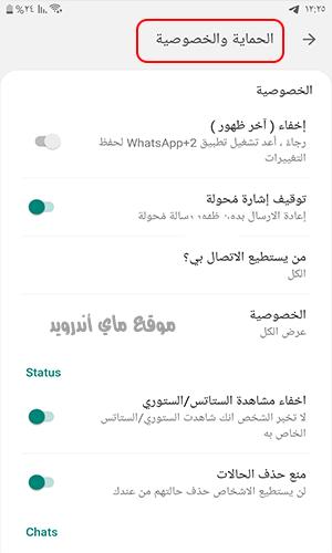 اعدادت الخصوصية في whatsapp+4 الازرق