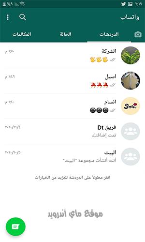 whatsapp+4 الاخضر للمطور السراب البعيد