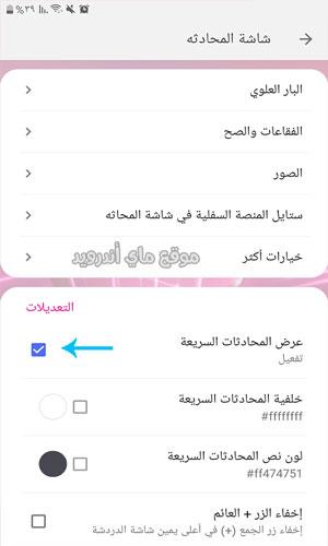 خيار اخفاء الدردشات السريعة في واتساب عمر الوردي