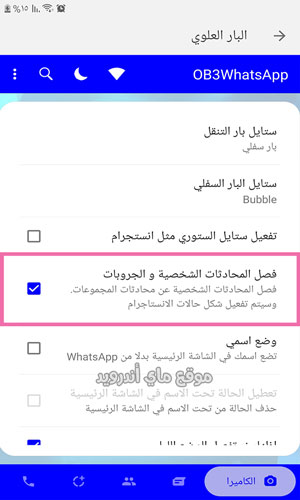 فصل المحادثات والجموعات في واتساب عمر الازرق