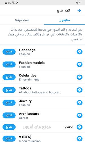 المواضيع التي تهتم بها في تويتر عربي