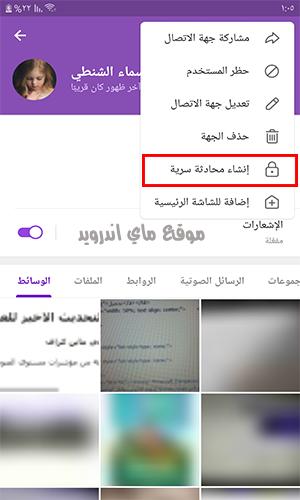 انشاء محادثة سرية في تحميل تليجرام 2021