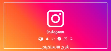 كيفية استخدام الانستقرام بالصور How To Use Instagram شرح انستقرام 2017