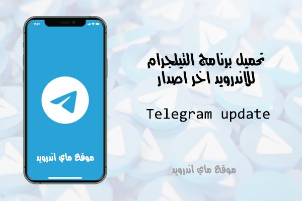 تحميل تليجرام 2021 للاندرويد اخر اصدار Telegram