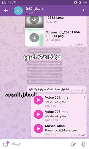 تشغيل الرسائل الصوتية بالتتابع