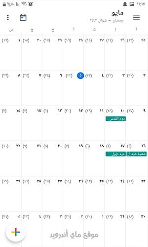 دمج التقويم الهجري للاندرويد 1442 مع الميلادي
