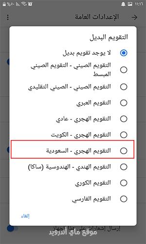 اختر التقويم الهجري السعودية لدمج التقويم الهجري مع الميلادي