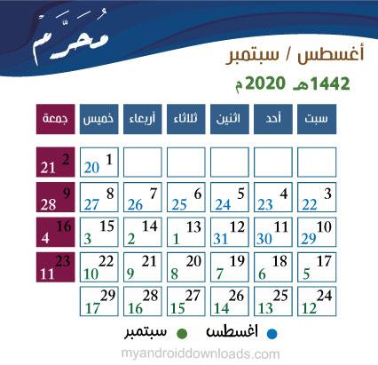 التقويم الهجري لشهر محرم 1442 هـ 2020 م