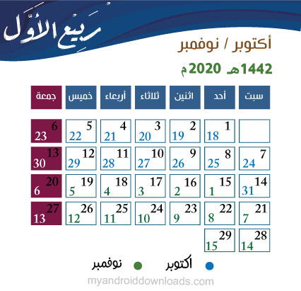 التقويم الدراسي لشهر ربيع أول 1442 هـ - 2020 م